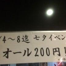 浅草橋 居酒屋 七夕…