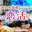 赤坂☆アクアリウム恋…