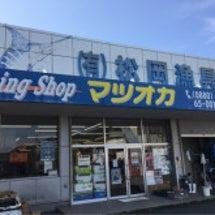 松岡漁具へGO(^o…