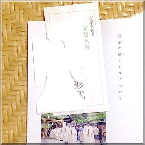 東京大神宮 大祓 茅の輪くぐり 形代 神社仏閣 祈り
