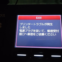B200エラーのMX…