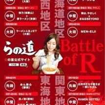 らの道 Battle…