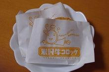 かねたんの大好物、米沢牛コロッケ