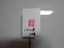 三蟠カード(仮)