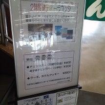 箱根TRIP・大観山…