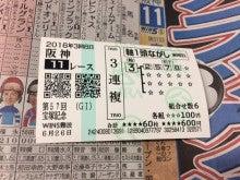 宝塚記念_3連複軸1頭ながし_20160626_01.jpg