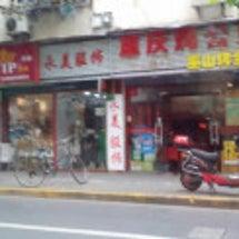 中国のネイルショップ…