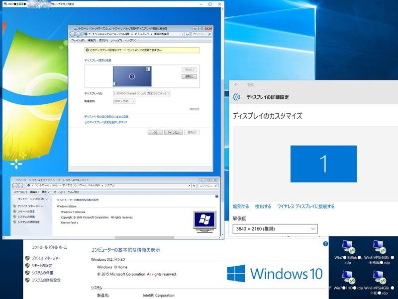 Win10からWin7へリモートデスクトップ接続