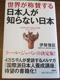 世界が称賛する日本人が知らない日本