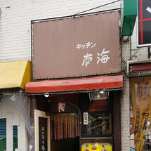 下北沢>キッチン南海…