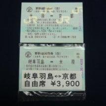 JR 岐阜羽島⇔京都…
