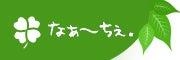 なぁ~ちぇホームページへ