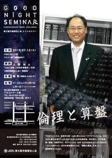 2016.07.12上西知氏ナイトセミナー