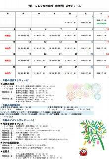 7月LEC福井南校【提携校】カレンダー