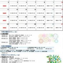 7月LEC福井南校【…