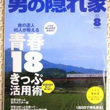 【号外】雑誌「男の隠…