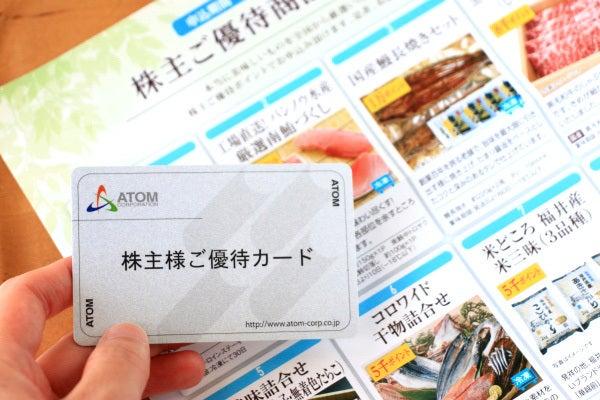 アトム株主優待 2016年 ポイントカード カタログ