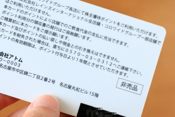 アトム株主優待 2016年 ポイントカード
