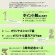 3周年記念‼大感謝キ…