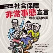 日経ビジネス「社会保…