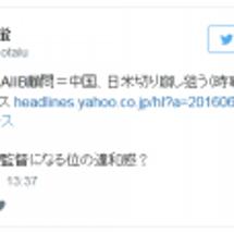 中国のAIIB、顧問…
