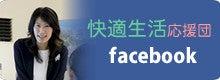 藤原友子Facebook