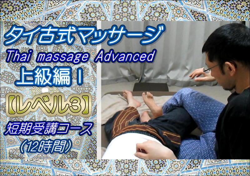 タイ古式マッサージ上級編☆レベル3☆アドバンス7
