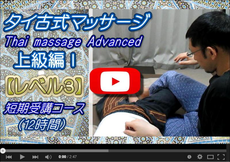 タイ古式マッサージ上級編☆レベル3☆アドバンス1