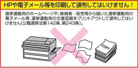 HPや電子メール等を印刷して頒布してはいけません!