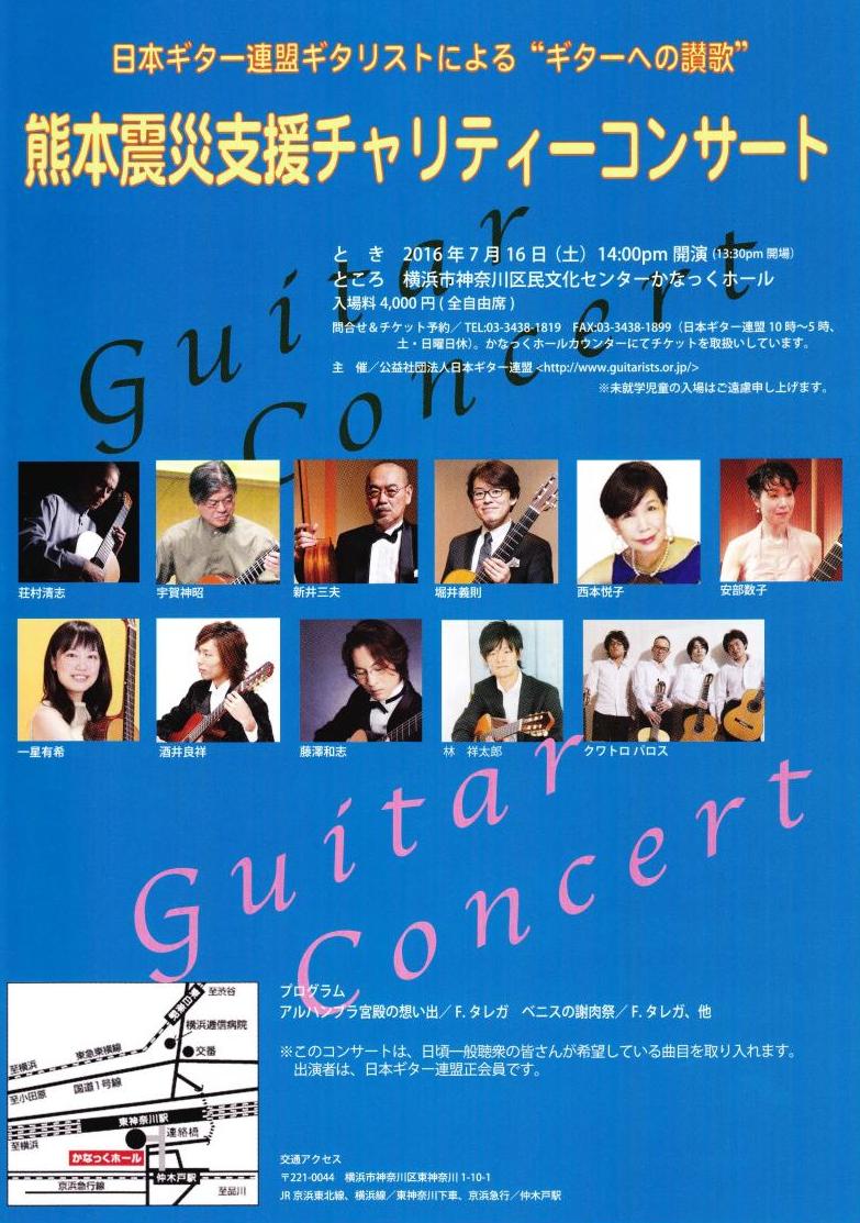 熊本震災支援チャリティーコンサート