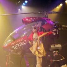 ヘリコプター出現