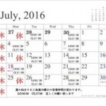 7月のお休みと今週の…