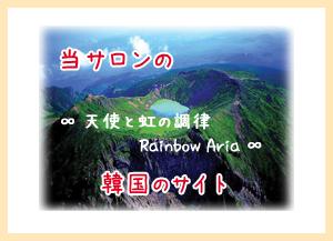 天使と虹の調律レインボ アーリア