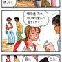年上の女[8] ((…