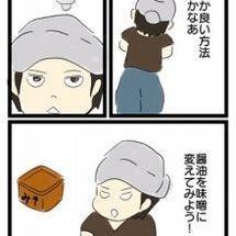 ねぎ味噌納豆