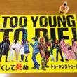 「 TOO YOUN…