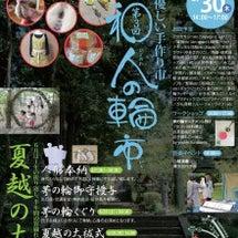 6月30日(木)日本…