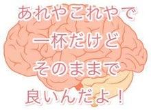 脳みそいっぱい