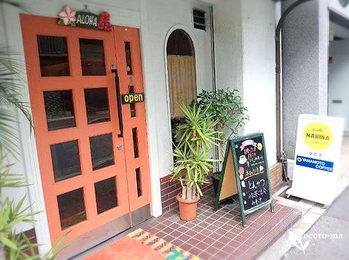 Cafe MAHINA