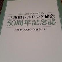三重県レスリング協会