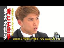 Jリーグラボに太田宏介選手が登場