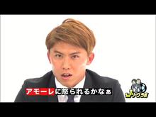 アモーレ発言の太田宏介選手
