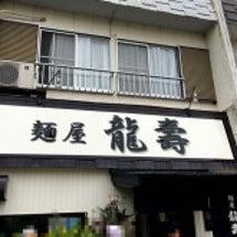 麺屋 龍壽 「特製芳…