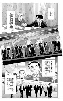 G20金融サミット