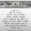 「アートの競演 20…