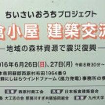 熊本震災復興に向けて…