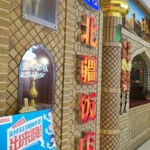 杭州で新疆料理