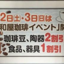 大和屋珈琲7月セール