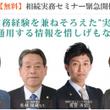 【8/5東京開催】「…