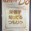 雑誌「ナンバー・ドゥ…